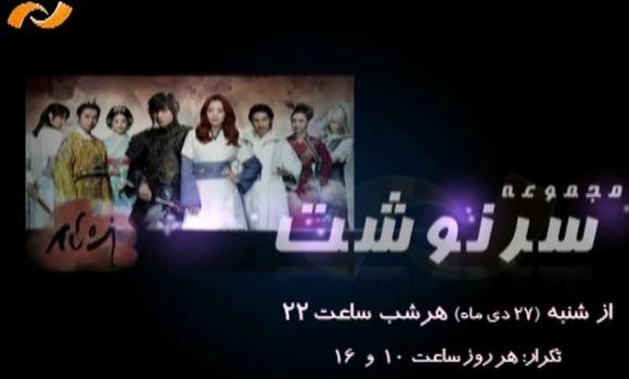 تبلیغ جدید سریال کره ای سرنوشت در شبکه نمایش