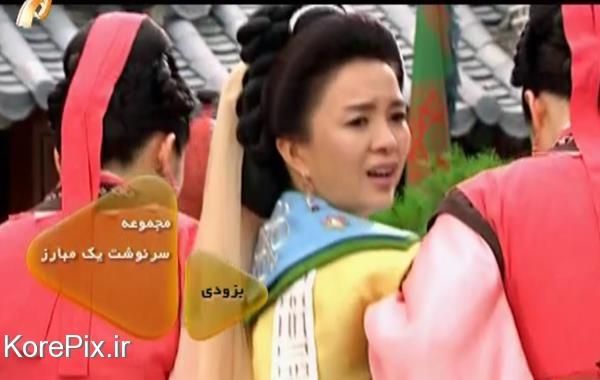 تبلیغ سریال کره ای سرنوشت یک مبارز