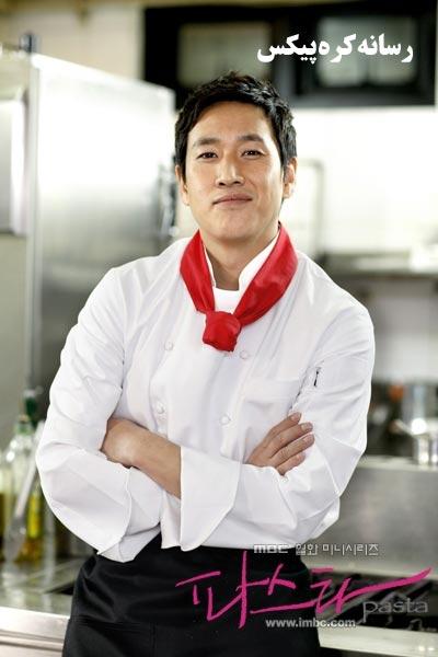 چو هیون ووک در سریال پاستا