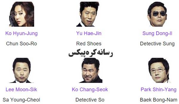 بازیگران فیلم کره ای مامور قلابی