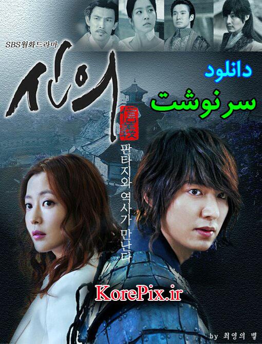 دانلود سریال کره ای سرنوشت|زبان اصلی+زیرنویس پارسی