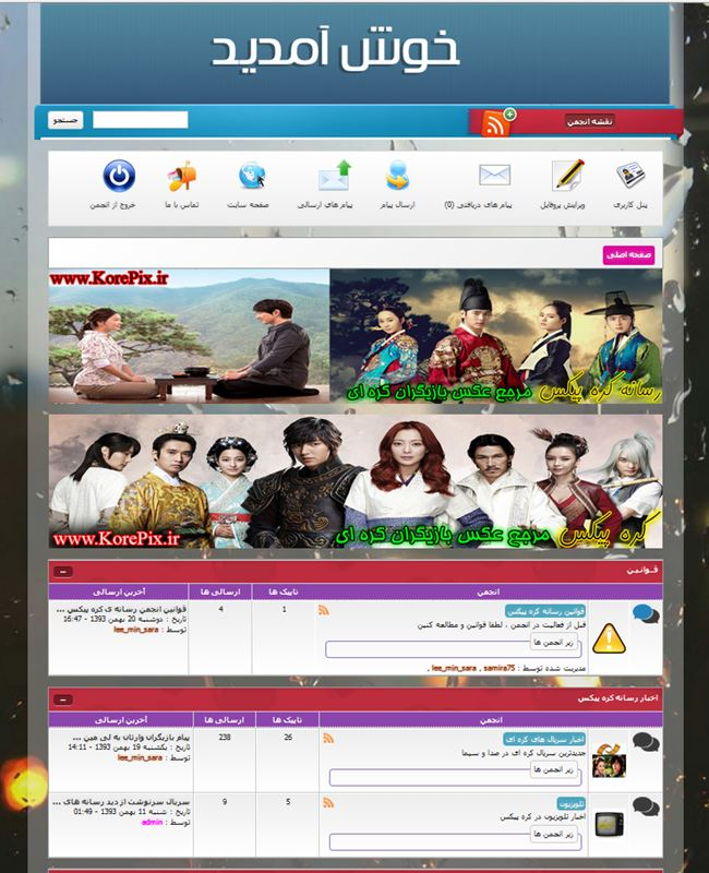 رونمایی از قالب جدید انجمن رسانه کره پیکس