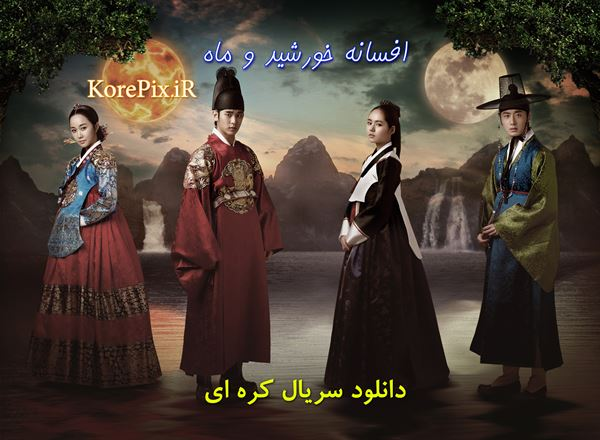 دانلود سریال کره ای افسانه خورشید و ماه