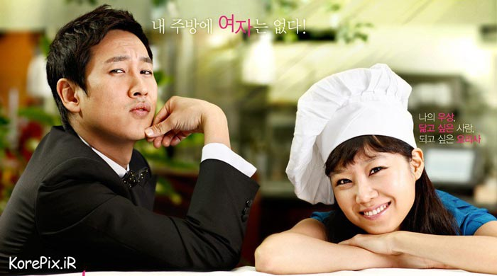 سریال جدید کره ای پاستا از 5 دی در شبکه نمایش