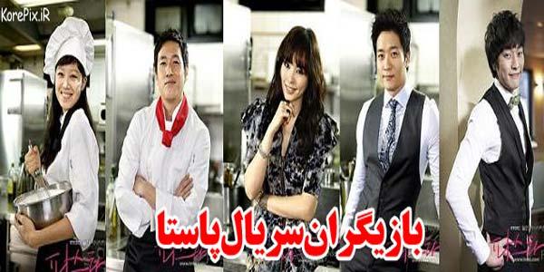عکس بازیگران سریال کره ای پاستا