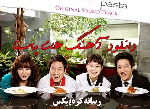 دانلود آهنگ های سریال پاستا Pasta