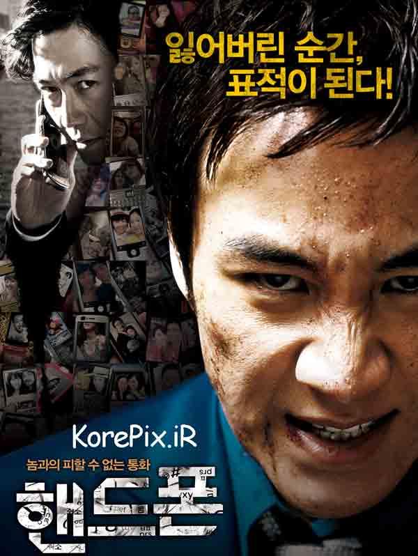 فیلم تلفن همراه Handphone از شبکه نمایش
