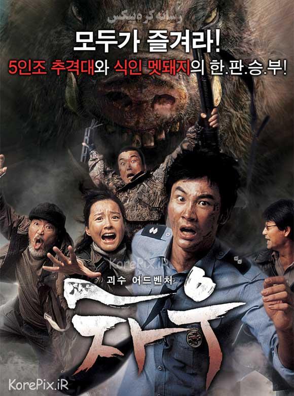 فیلم گراز Chaw از شبکه نمایش