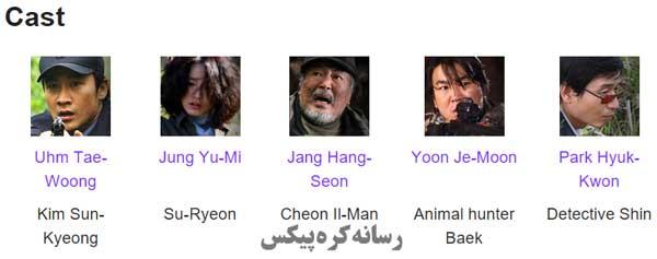لیست بازیگران فیلم کره ای گراز Chaw
