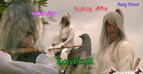 عکس های چوم اوم جا (سپید موی) در سریال کره ای سرنوشت