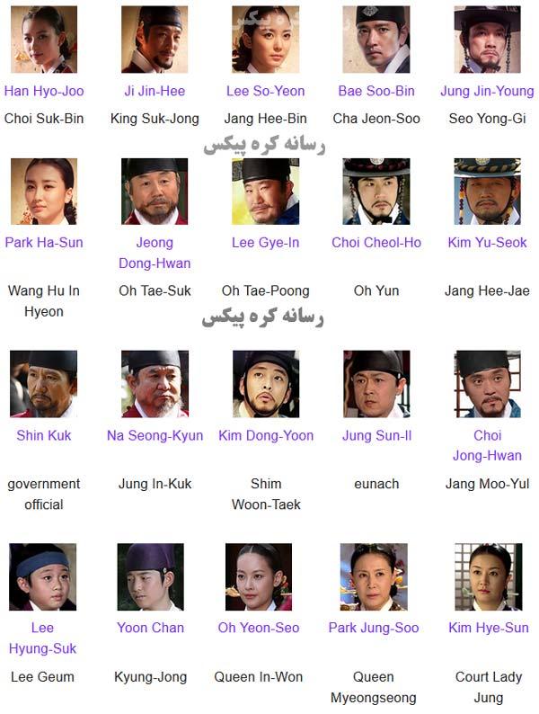 عکس همه بازیگران سریال کره ای دونگ یی