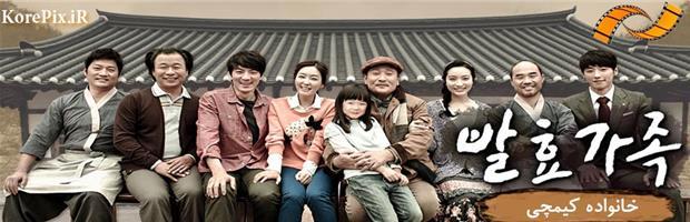 اعلام نتایج نظرسنجی سریال خانواده کیم چی