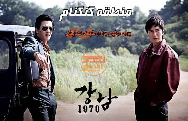 پخش فیلم سینمایی منطقه گنگنام از شبکه نمایش