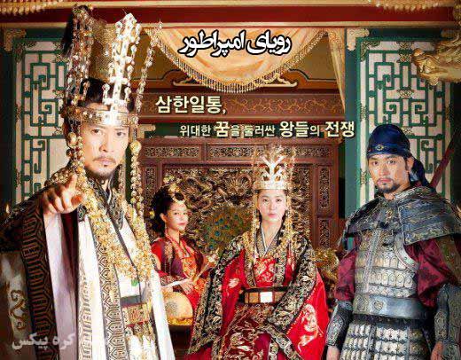 دانلود سریال کره ای رویای فرمانروای بزرگ از شبکه نمایش