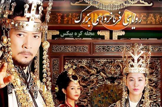 خبر پخش سریال جدید کره ای به روایت شبکه نمایش