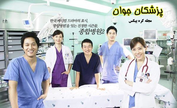دانلود سریال کره ای پزشکان جوان (پخش از شبکه 2)