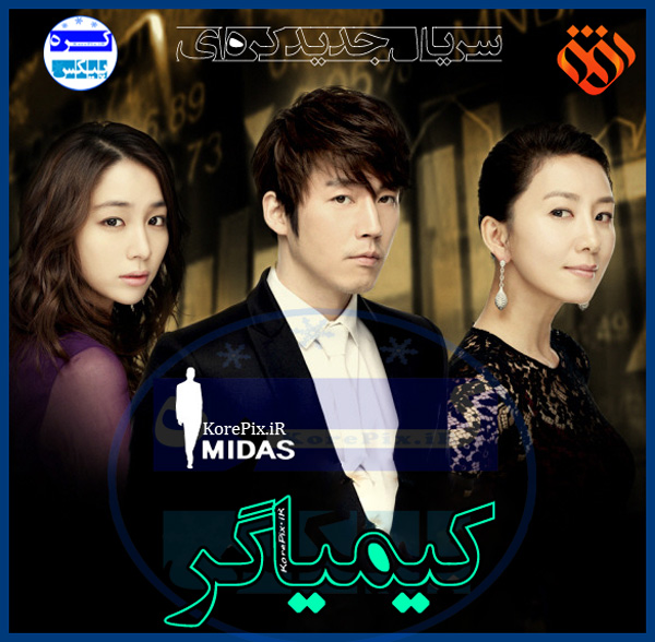 سریال جدید کره ای کیمیاگر نوروز 1396 از شبکه افق پخش میشود