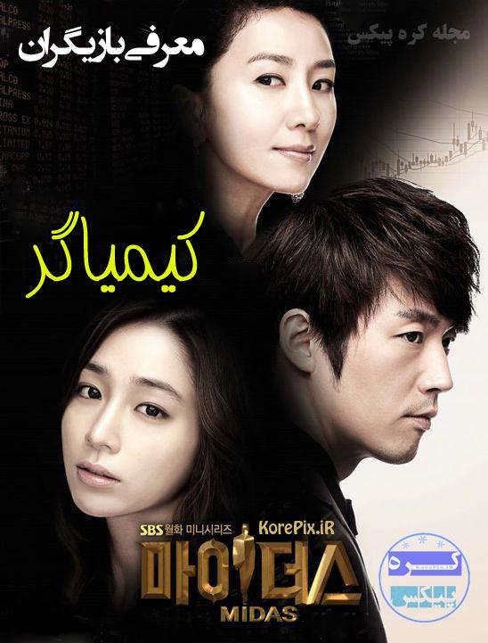 عکس بازیگران سریال کره ای کیمیاگر