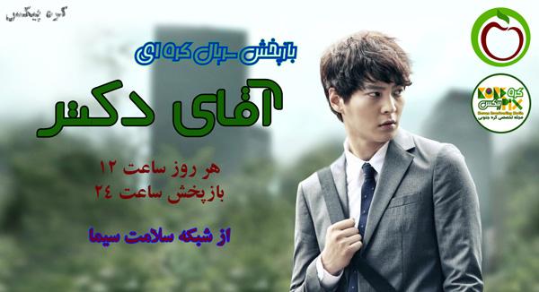 سریال کره ای آقای دکتر از شبکه سلامت