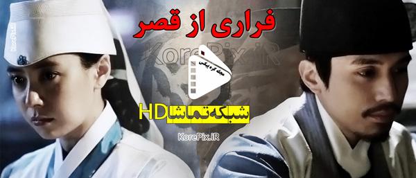 بازپخش سریال فراری از قصر در شبکه تماشا HD