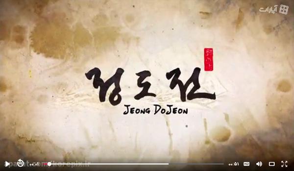 تیزر سریال جدید کره ای افسانه سامبونگ