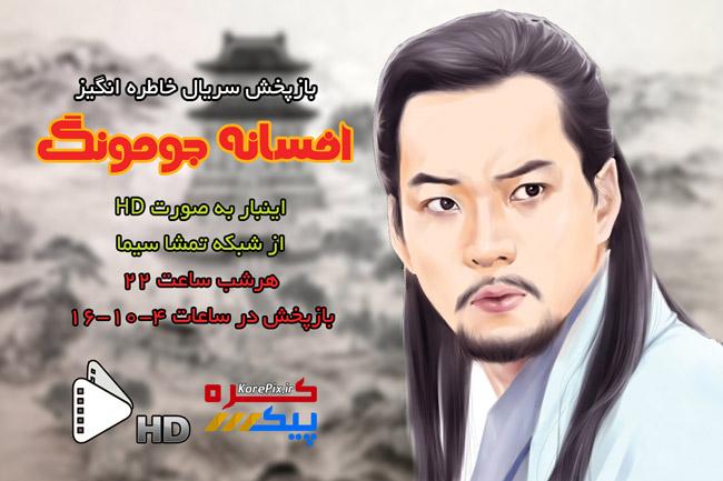 افسانه جومونگ از شبکه تماشا HD
