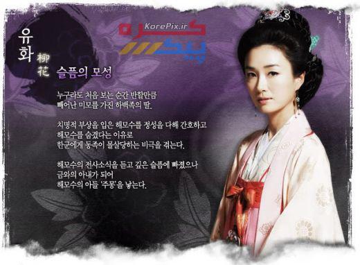 لیست فیلم سریال های اوه یون سو (یوها جومونگ)