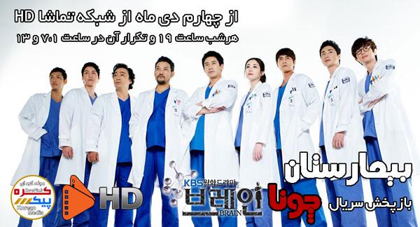 سریال بیمارستان چونا از شبکه تماشا با کیفیت HD