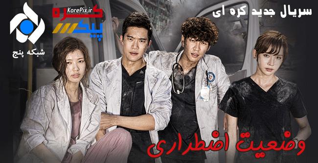 پخش سریال جدید کره ای وضعیت اضطراری از شبکه پنج
