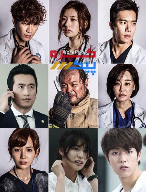 بازیگران سریال کره ای وضعیت اضطراری