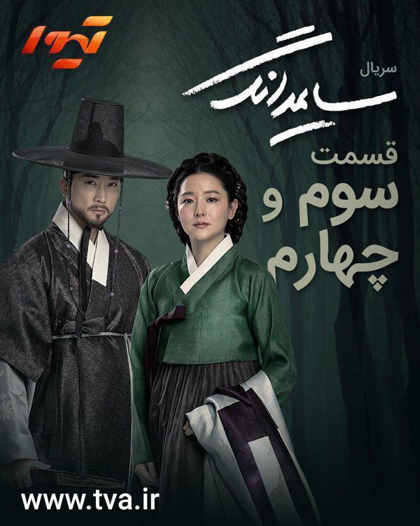انتشار قسمت سوم و چهارم سریال کره ای سایمدانگ