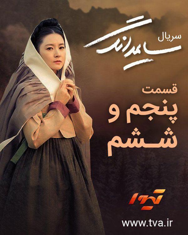 قسمت پنج و ششم سریال کره ای سایمدانگ