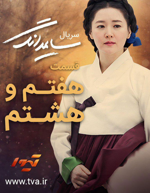 قسمت هفتم و هشتم سریال کره ای سایمدانگ