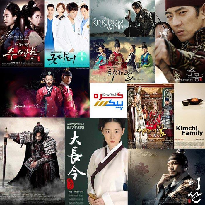 لیست سریال های کره ای پخش شده از تلویزیون
