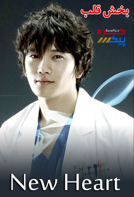 دانلود سریال کره ای بخش قلب (شبکه دو سیما)