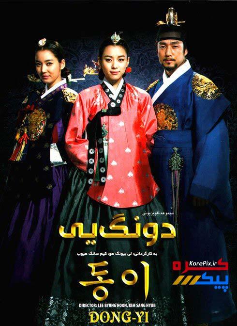 دانلود سریال دونگ یی با دوبله فارسی کامل