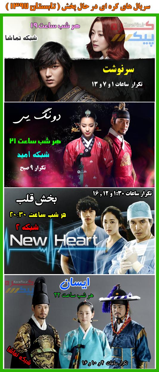 لیست جدول سریال های کره ای در حال پخش