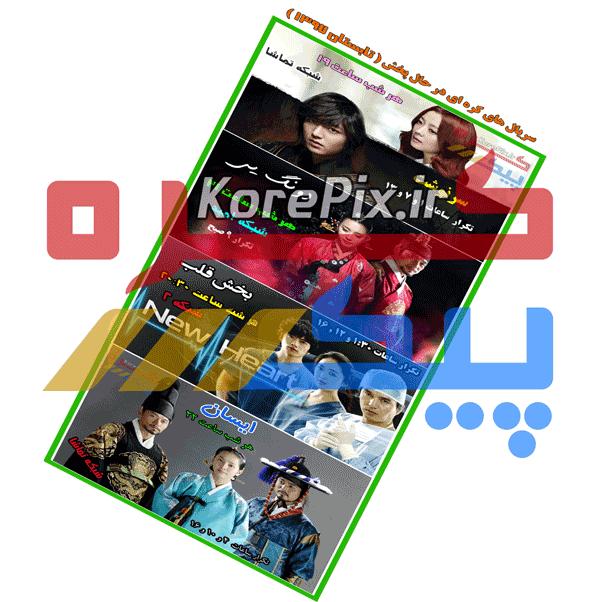 سریال های کره ای درحال پخش (تابستان 1397)