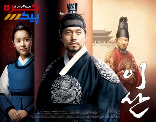 دانلود سریال کره ای ایسان از شبکه تماشا HD