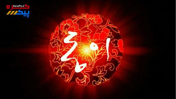 تیزر رسمی سریال افسانه دونگ یی شبکه امید