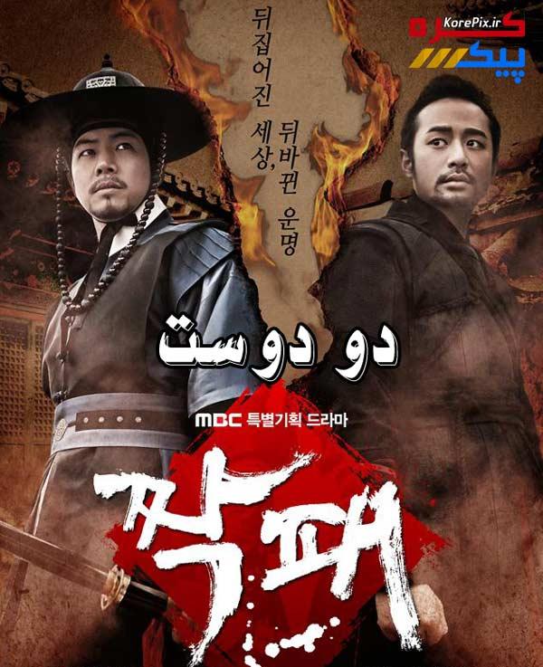 دانلود سریال کره ای دو دوست (به مناسبت بازپخش از شبکه تماشا HD)