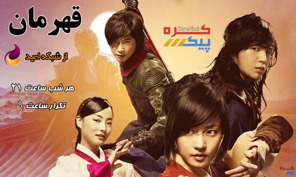 سریال کره ای قهرمان از شبکه امید (شبکه نوجوانان)