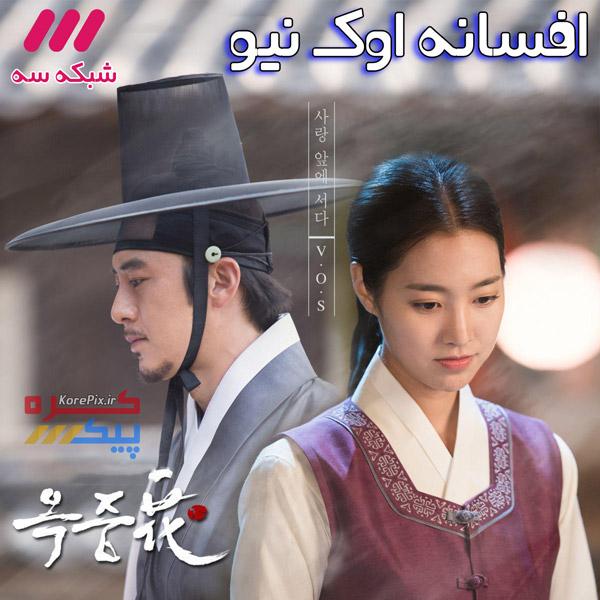 سریال جدید کره ای افسانه اوک نیو از شبکه سه سیما
