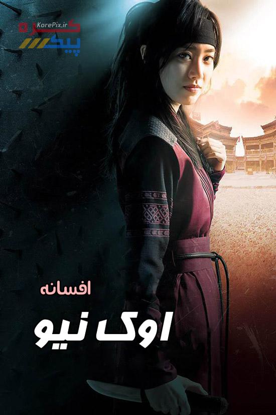 دانلود سریال کره ای افسانه اوک نیو (شبکه سه HD)