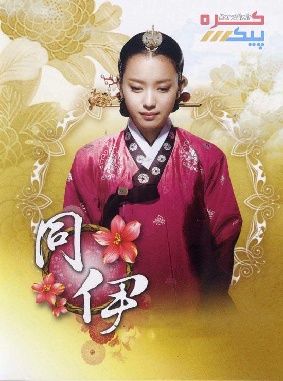 سریال افسانه دونگ یی از شبکه تماشا با کیفیت فول اچدی