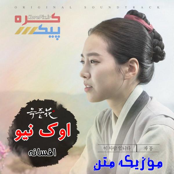 دانلود آهنگ های سریال افسانه اوک نیو (گلی در زندان)