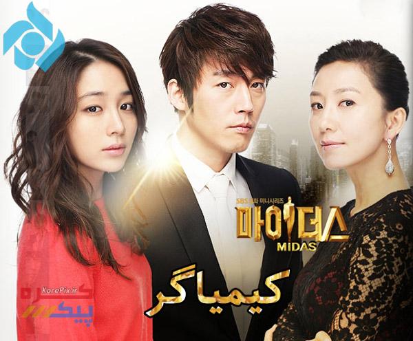 باز پخش سریال کره ای کیمیاگر از شبکه پنج