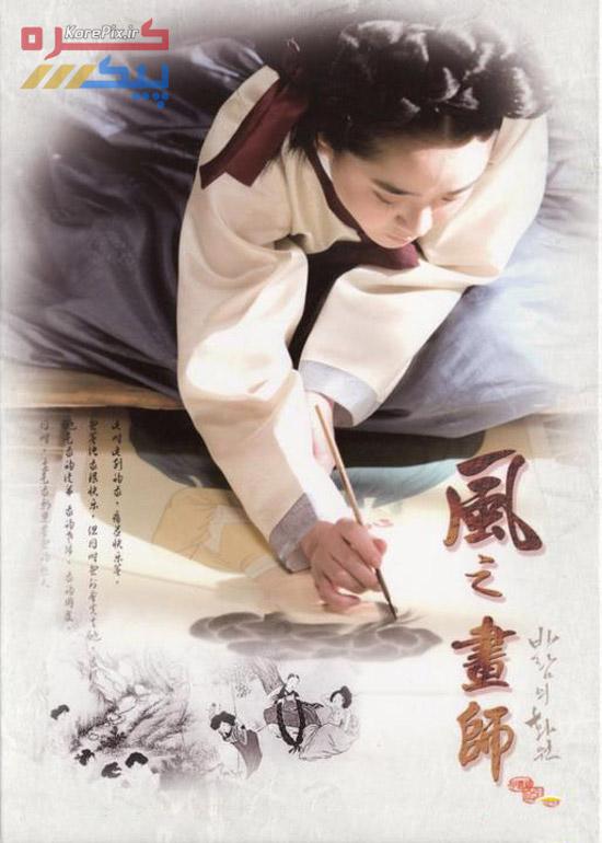 دانلود سریال کره ای نقاش باد از شبکه امید