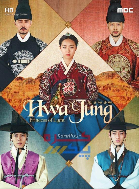 پخش سریال کره ای جدید افسانه جونگ میونگ در ماه مبارک رمضان