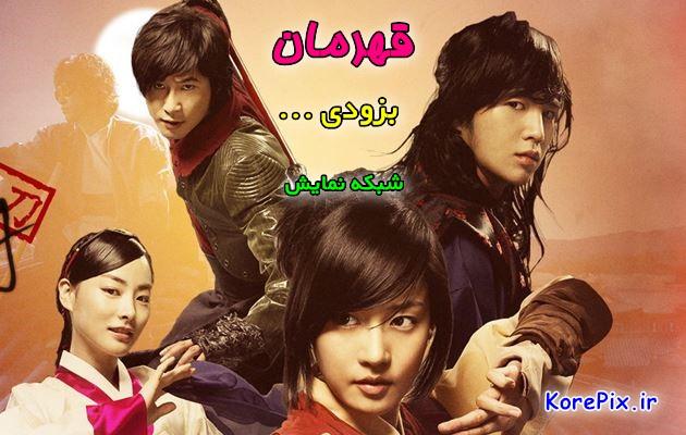 سریال کره ای قهرمان به زودی از شبکه نمایش